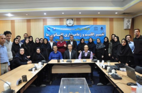 Workshop on Climate change and Ocean governance  17th - 18th November, Tehran