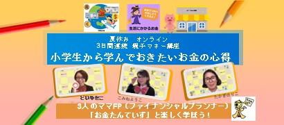 夏休み親子オンライン講座