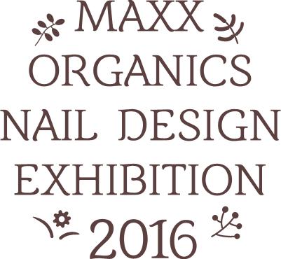 安い、短期のネイルスクール マックスオーガニックネイルスクール ネイルデザイン展 東京 イベントロゴ