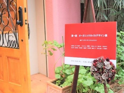 ギャラリーの入口