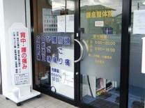 南大阪で評判の整体院!