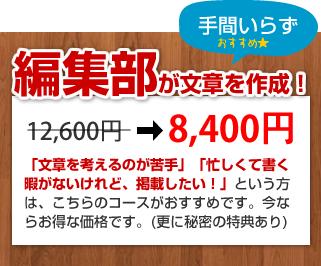 市川人名鑑 登録コース
