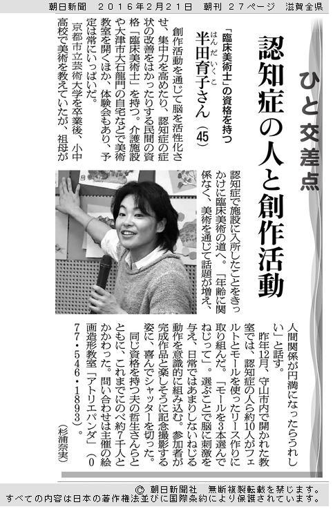 記事掲載許可番号:A15-2648  朝日新聞