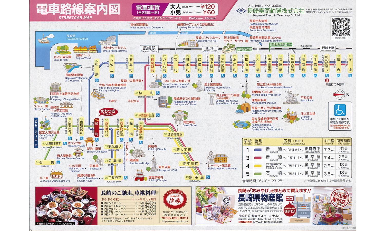 <b>Nagasaki – Horror streetcar map</b> Op de tramkaart van Nagasaki staan symbolen die zo uit een mangastrip lijken te komen. Achter de argeloze beeldtaal schuilt echter de herinnering aan de gruwelijke atoomaanval van 1945. (4/2010)