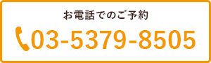 お電話でのご予約 03-5279-8505