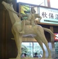 Date Masamune (2003)