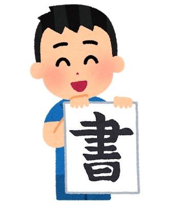 今年の漢字と頭痛