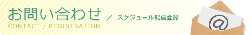 お問い合わせ/スケジュール配信登録
