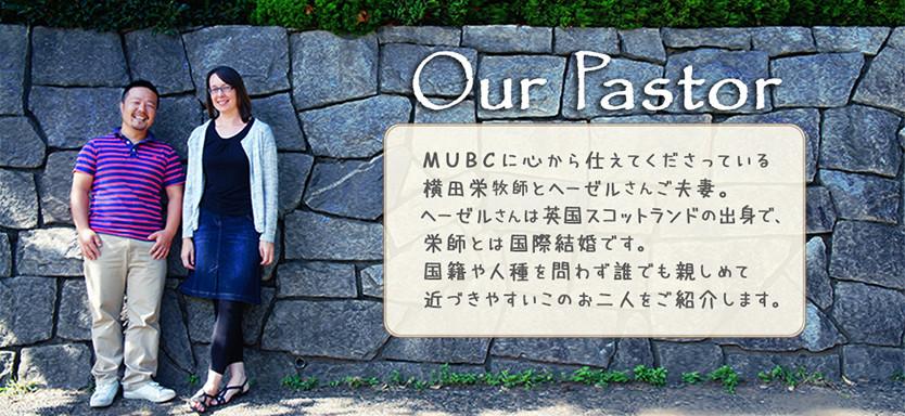 OUR PASTOR -MUBCに心から仕えてくださっている横田栄牧師とヘーゼルさんご夫妻。ヘーゼルさんは英国スコットランドの出身で、栄師とは国際結婚です。国籍や人種を問わず誰でも親しめて近づきやすいこのお二人をご紹介します。-