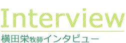 Interview -横田栄牧師インタビュー-