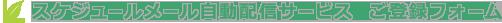 スケジュールメール自動配信サービス ご登録フォーム