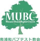 MUBC-南浦和バプテスト教会-