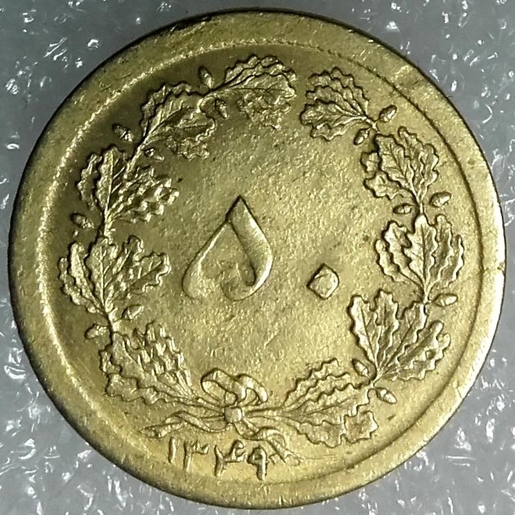 Iran 1925 1979 World Coin Shop