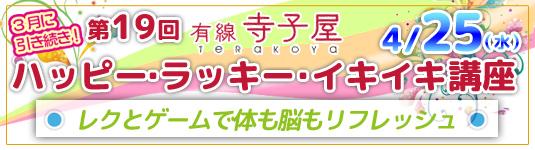 有線放送 寺子屋 第19回 ハッピー・ラッキー・イキイキ講座