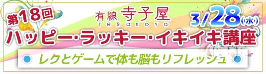 有線放送 寺子屋 第18回 ハッピー・ラッキー・イキイキ講座
