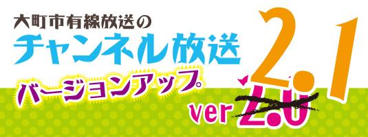 チャンネル放送2.1