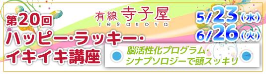 有線寺子屋 第20回 ハッピー・ラッキー・イキイキ講座