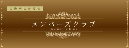 大町市有線放送のメンバーズクラブ