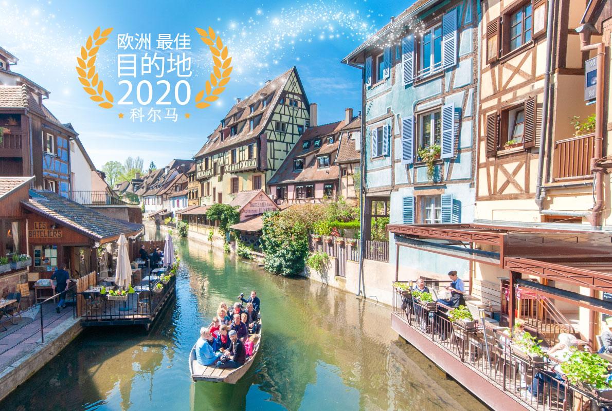 科尔马 欧洲 最佳 目的地 2020
