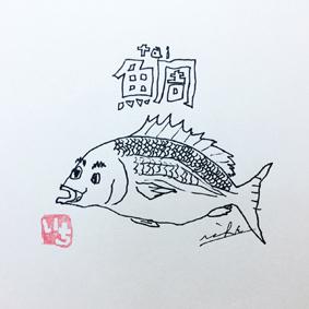 イラストレーター沖縄