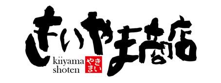 きいやま商店さん筆文字ロゴデザイン画像