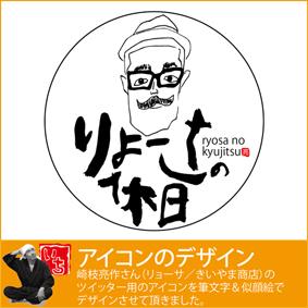アイコン作成沖縄