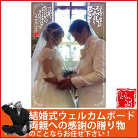結婚式ウェルカムボード筆文字写真