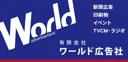ワールド広告社バナー