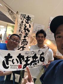 きいやま商店画像
