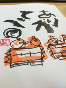 いちブログ画像