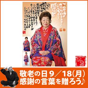 沖縄 敬老の日 プレゼント創作