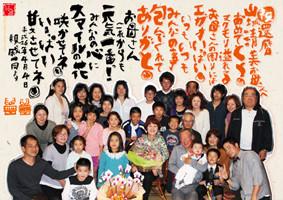 88歳祝い米寿贈り物
