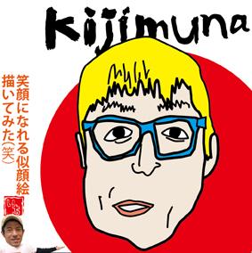 沖縄似顔絵イラスト