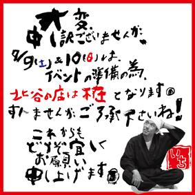 沖縄 言葉創作 筆文字 似顔絵