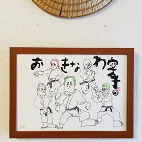 沖縄空手イラスト