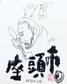 筆文字映画タイトル