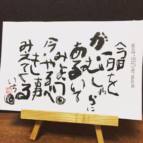 沖縄北谷 言葉創作 筆文字書いてます いち