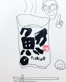 筆文字沖縄