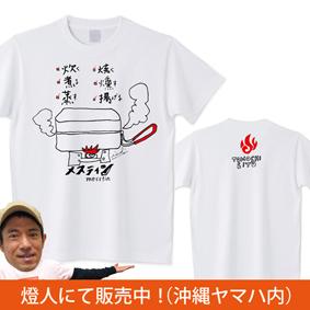 おもしろtシャツ画像