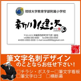 沖縄 手書き 筆文字名刺デザイン