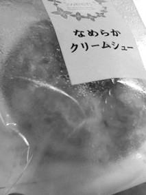シュークリーム画像