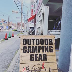 沖縄キャンプグッズ
