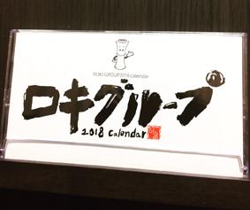 沖縄 筆文字 カレンダーデザイン