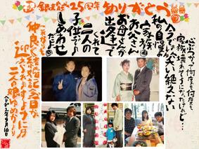 銀婚式プレゼント沖縄