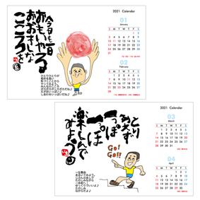 カレンダー作成沖縄