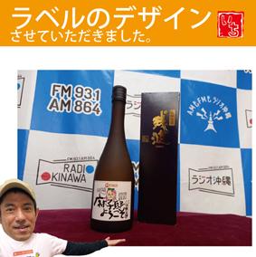 沖縄ラジオ番組記念ボトル