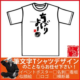 沖縄 筆文字 Tシャツデザイン いち