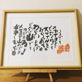 沖縄 筆文字 言葉 創作