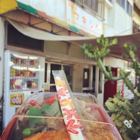 沖縄弁当屋画像
