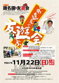 識名園イベントポスターデザイン画像